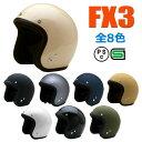 FX3【送料無料】全8色★ジェットヘルメット ビッグサイズ (SG品/PSC付) NEO-RIDERS 【あす楽対応】 バイク ヘルメット 全排気量 原付 シールド おしゃれ アメリカン ポイント消化・・・