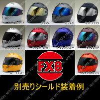 FX8ULTIMATEWシールドフリップアップフルフェイス全10色