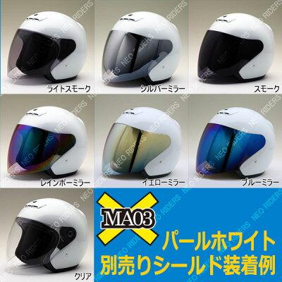 MA03 【送料無料】全8色★オープンフェイス シールド付ジェットヘルメット (SG品/PSC付) NEO-RIDERS 【あす楽対応】 バイク ヘルメット 全排気量 原付 シールド おしゃれ ポイント消化・・・ 画像2