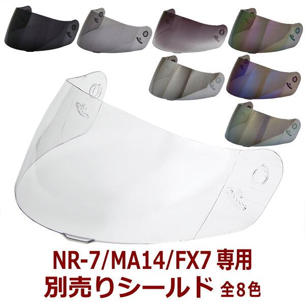 あす楽対応  2000円以上のお買い物で  NR-7/FX7/MA14共通シールド全8色 フルフェイスヘルメット専用共通シール