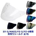 SY-5/MA05/MA03専用別売りシールド