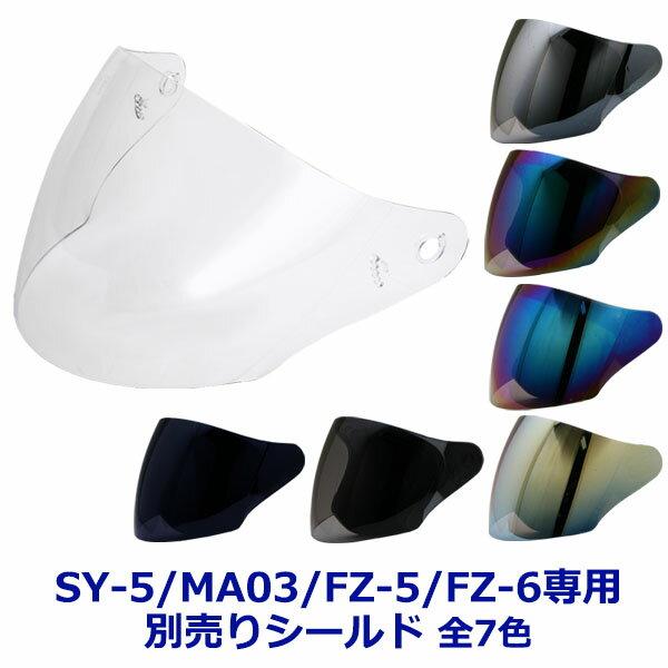 あす楽対応  2000円以上のお買い物で  SY-5/MA05/MA03/FZ-5/FZ-6専用シールド全7色 オープンフェイ