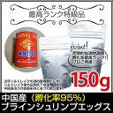 (送料無料※メール便N) 中国産ブラインシュリンプエッグス 孵化率95% 150g(金魚小屋-希-福岡)