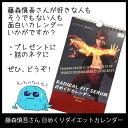 ふれん豆 楽天市場店で買える「DHC 藤森慎吾 さん 日めくりダイエットカレンダー/もったいない 販促非売品(滋賀在庫)」の画像です。価格は1円になります。