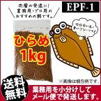(送料無料※メール便K)日清丸紅飼料ひらめEPF1(2.0mm)1kg/浮上性 コイのごはん 熱帯魚の餌 アロワナのエサ(金魚小屋-希-福岡)