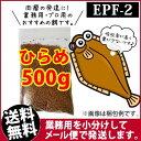 (送料無料※メール便N)日清丸紅飼料ひらめEPF2(浮上性)...