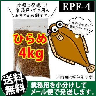 (※宅配)hirame EPF4(浮上性)4kg/鯉魚的飯、熱帶魚的飼料、arowana的飼料(金魚小房間-希-福岡)