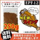 (送料無料※メール便N)日清丸紅飼料スイングEPF12(浮上性)250...