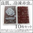 (送料無料※冷凍宅配)ベンリーパック食品 冷凍赤虫(あかむし)100g×10枚(沖縄・北海道・離島不可)/福岡