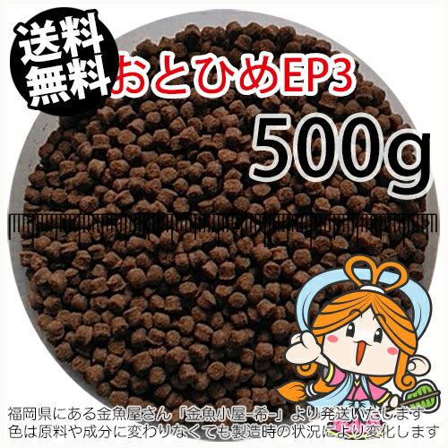 熱帯魚・アクアリウム, その他 ()EP3(2.93.3mm)500g(--3)