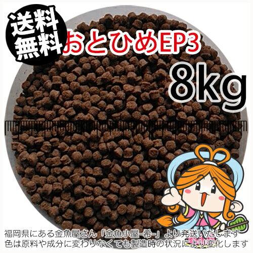 エサ, 人工飼料 ()EP3(2.93.3mm)8kg(800--3)