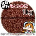 日清丸紅飼料おとひめS2(1.4mm)1kg(メール便/金魚小屋-希-福岡/3日)