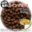 日清丸紅飼料スイングEPF8(8.0mm)1kg(メール便/金魚小屋-希-福岡/3日)