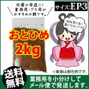 (送料無料※メール便)日清丸紅飼料おとひめEP3(沈降性)2kg/コイ...