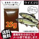 (送料無料※メール便★サンプル品の為お届け遅めです)日清丸紅飼料ライズ1号(粒径0.25mm)25g/メダカのごはん 稚魚の餌 グッピーのエサ(金魚小屋-希-福岡) 1