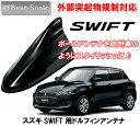 ビートソニック スズキ スイフト SWIFT用 AM・FMラジオ用 ド...