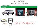 ビートソニック トヨタ 10系 ハリアー H9/12〜H15/2 4もしく...