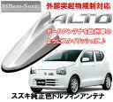 ビートソニック スズキ アルト H26/12 〜 用 AM・FMラジオ用 ...
