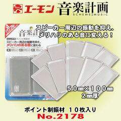エーモン工業 音楽計画シリーズ No.2178 ポイント制振材 (10枚入り)