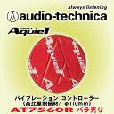 オーディオテクニカ audio-technica AquieTシリーズ AT7560R2...