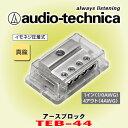 オーディオテクニカ audio-technica TEB-44 ジョイントブロッ...