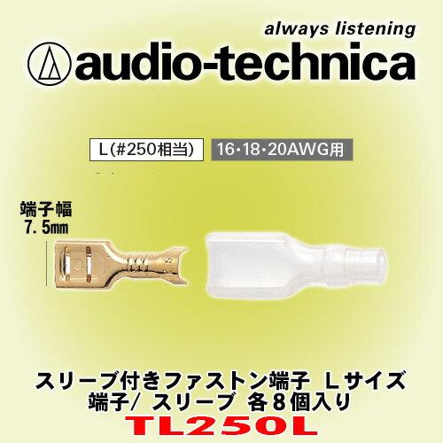カーナビ・カーエレクトロニクス, その他  audio-technica TL250L L