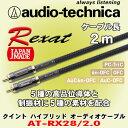 送料無料 オーディオテクニカ レグザット AT-RX28/2.0 (2m) ...