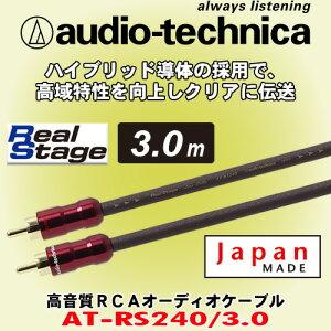 AT-RS240/3.0