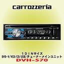 パイオニア carrozzeria カロッツェリア DVH-570 DVD-V/VCD/C...