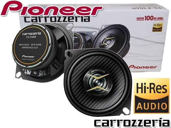 カーオーディオ, スピーカー  carrozzeria 10cm 2way TS-F1040 21