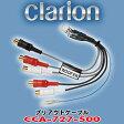 クラリオン/ CLARION CCA-727-500 08AV-Navi用プリアウトケーブル