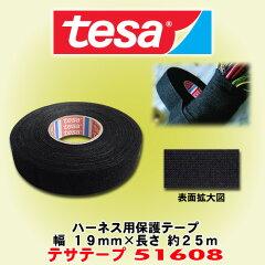 デッドニングの定番 ドイツ tesa社 ハーネス用高級保護テープ テサテープ No.51608 幅19mm×長さ 約25m 1巻入り ばら売り