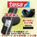 送料無料 ドイツ tesa社 ハーネス用高級保護テープ テサテー...