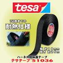 ドイツ tesa社 耐熱仕様のハーネス用高級保護テープ テサテー...