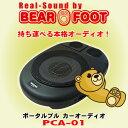 ベアフット Real-Sound...