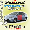 フェリソニ/ Felisoni FS-0120 プリウス30系専用 フロントド...