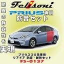 フェリソニ/ Felisoni FS-0137 プリウス30系専用 リアドア防...