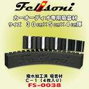 フェリソニ Felisoni FS-0038 高性能吸音材 C-1 4枚セット サ...