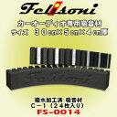 フェリソニ Felisoni FS-0014 高性能吸音材 C-1 24枚セット ...
