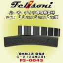 フェリソニ Felisoni FS-0045 高性能吸音材 C-2 24枚セット ...