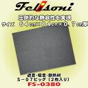 フェリソニ Felisoni FS-0380 静寂性の防音材 S-07 ビッグサ...