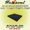 フェリソニ Felisoni FS-0441 高性能制振材 吸音材 DS-1.5WP ...