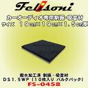 フェリソニ Felisoni FS-0458 高性能制振材 吸音材 DS-1.5WP ...