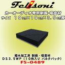 フェリソニ Felisoni FS-0489 高性能制振材 吸音材 DS-3.5WP ...