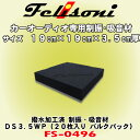 フェリソニ Felisoni FS-0496 高性能制振材 吸音材 DS-3.5WP ...