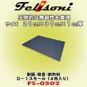 フェリソニ Felisoni FS-0502 静寂性の防音材 D-1 スモールサ...