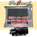 フェリソニ Felisoni FS-0212 200系ハイエース(両側スライド...