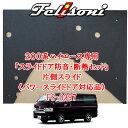 フェリソニ Felisoni FS-0397 200系ハイエース(片側スライド...