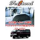 フェリソニ Felisoni FS-0250 200系ハイエース専用 リアタイ...