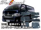 フェリソニ Felisoni FS-0236 200系ハイエース(標準ボディー用)専用 エンジンルーム防音・断熱セット